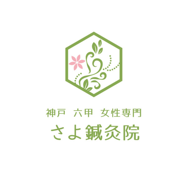 神戸市灘区【さよ鍼灸院】~若々しく元気でいたい女性をサポートする女性専門鍼灸院〜